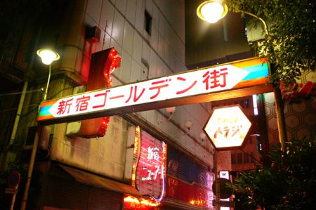新宿での一日