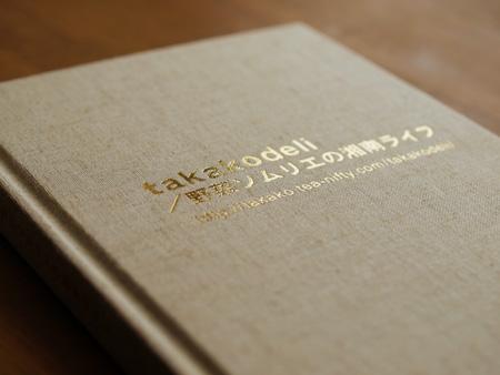 ココログ出版