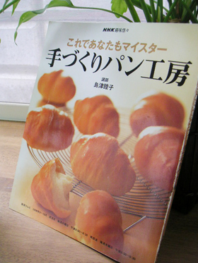 島津睦子手作りパン工房