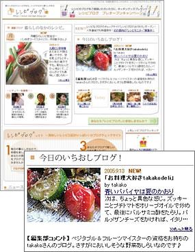 レシピブログ